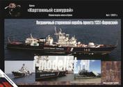 KS01 Картонный Самурай 1/200 Пограничный сторожевой корабль проекта 11351