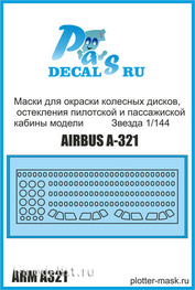 ARM-A321 PasDecals 1/144 Маски для окраски колесных дисков, остекления пилотской и пассажиской кабины модели А321 Звезда