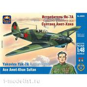 48005 ARK-models 1/48 Истребитель Як-7А Султана Амет-Хана