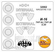 32002 KV Models 1/32 И-16 тип 24 / тип 28 (Двусторонние маски) + маски на диски и колеса
