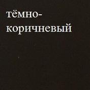73139 Акан Тёмно-коричневый