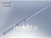 72034 Zedval 1/72 125 мм ствол 2A26 (Д-81) без теплозащитного кожуха.(для Т-72, Т-64  ранних выпусков)