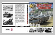 2017 World of tanks Book by S. Fedoseev,