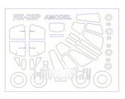 72144 KV Models 1/72 Набор окрасочных масок для  Як-28Р + маски на диски и колеса