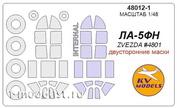 48012-1 KV Models 1/48 Окрасочные маски для Ла-5ФН  - (Двусторонние маски) + маски на диски и колеса