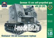 35005 ARK-models 1/35 German 150mm self-propelled howitzer