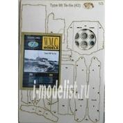 WMC-42-1 W.M.C. Models 1/25 Optional kit for Type 98 Ta-Se (laser cutting)