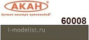 60008 Акан Акриловая краска BS:298 Серо-оливковый (Olive drab)