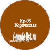 Кр-03 Моделист Краска коричневая