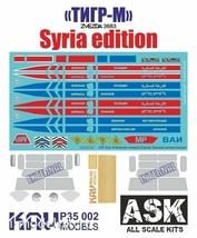 P35 002 KAV Models 1/35 Набор деталировки Военная полиция в Сирии - Тигр-М