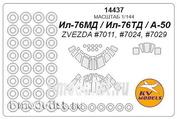 14437 KV Models 1/144 Окрасочные маски для Ил-76МД / Ил-76ТД / А-50 + маски на диски и колеса