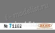 71102 Акан Германия Тёмно-серый (Dunkelgrau) (Каталог/Германия) Назначение: флот Германии Крингсмарине – Ii Ww. Применение: с 1941г. по 1945г. - надводные борта по главную палубу; орудийные казематы