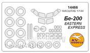 14466 KV Models 1/144 Набор окрасочных масок для остекления модели Бе-200 (с масками на боковые стекла)