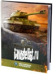 074126 World of tanks Книга Тяжелый танк ИС-4