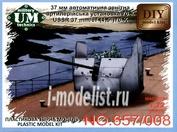 657/008 UM 1/72 37-мм автоматическая зенитная артустановка 70К