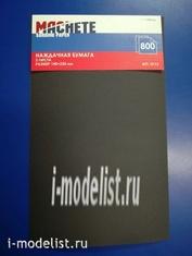 0113 MACHETE 800 Sandpaper (2 sheets)