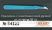 84122 Акан Скальпель с пластмассовой ручкой и лезвием № 12 (одноразовый)