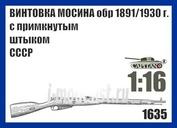 1635 Capitan 1/16 Винтовка Мосина обр. 1891/1932 с примкнутым штыком СССР