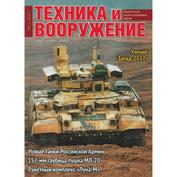 T11-2017 Техинформ Журнал