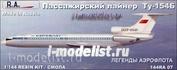 144RA07 RusAir 1/144 Пассажирский лайнер Т-у-154Б (смола)