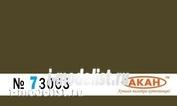 73063 Акан Краска водорастворимая Защитный (выцветший) полная окраска авто / мото / бронетехники а так же окраска верхних и боковых поверхностей большинства самолётов Объём: 10 мл.