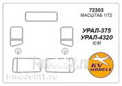 72303 KV Models 1/72 Set of painting masks for glazing urap-375 / 4320