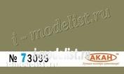 73099 Акан Ссср/россия Зеленый: камуфляж верхних и боковых поверхностей самолетов: Суххой: 25; 17 м 4 (22); МuГ: 21смт; бис; 23 млд; м; бн; 25 рб; рбв; 27 Объём: 10 мл.