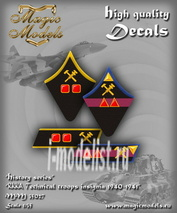 MM35027 Magic Models 1/35 Декаль RKKA Tecnical troops insignia 1940-1941