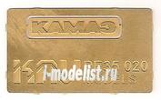 PE35 020 KAV models 1/35 Табличка на решетку радиатора