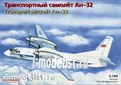 14498 Восточный экспресс 1/144 Транспортный Самолёт АН-32