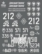V35005 Победа 1/35 Сухая декаль Маркировка САУ Советской армии 1943-1945 гг. ВОВ. Набор 1.
