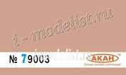 79003 Акан Телесный светло-розовато-кремовый Объём: 10 мл.