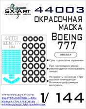44003 SX-Art 1/144 Окрасочная маска для Boeing-777 (Звезда)