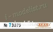 73079 Акан Ссср/россия А - 21м: Светло-коричневый (Каталог/СССР - Россия) Назначение: авиация Ссср - Ii Ww. Применение: с июля 1943г. по 1945г. - камуфляжные пятна на верхних и боковых поверхностях самолётов цельнометаллической конструкции (кроме истребит
