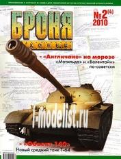 2-2010 Цейхгауз Журнал