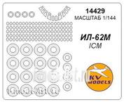 14429 KV Models 1/144 Набор окрасочных масок для Ил-62М + маски на диски и колеса