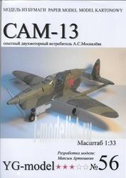YG56 YG Model 1/33 Опытный двухмоторный истребитель А.С.Москалева САМ-13