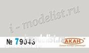 79048 Акан Светло-серая: паруса 10 мл.
