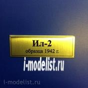 Т62 Plate Табличка для ИЛ-2 (образца 1942 г.) 60х20 мм, цвет золото