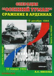 Л9 Военная летопись