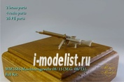 MM3585 Magic Model 1/35 Maschinengewehr 08/15 (M.G. 08/15). Полный набор.