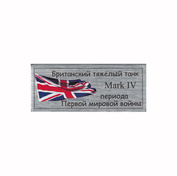 T348 Plate Plate for British heavy tank Mark IV, 70x30 mm, color silver