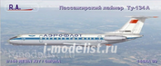 144RA09 RusAir 1/144 Пассажирский лайнер Tupolev Tu-134A