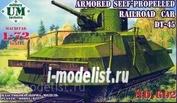 602 Um 1/72 Armored self-propelled railroad car Dt-45