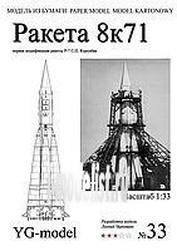 YG33 YG Model 1/33 Первая модификация ракеты Р-7 С.П. Королева 8К71