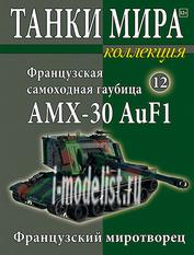 WOTC12 World of Tanks Magazine