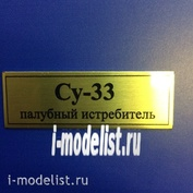 Т46 Plate Табличка для Суххой-33 60х20 мм, цвет золото