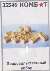 35546 Комбат 1/35 Продовольственный набор