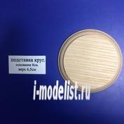 PL16 Plate Подставка для модели (не покрытая) круглая (Основание - 8 см. , верх - 6,5 см.)