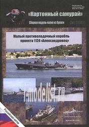 KS02 Картонный Самурай 1/200 Проект 1124 Александровец